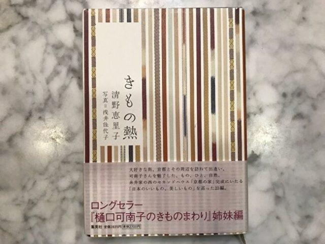 着物本 清野恵里子著「きもの熱」
