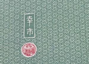 坂口幸市氏の板場友禅(型友禅)、加賀小紋
