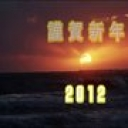 アナル初め 2012