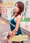 カミカゼ ストリート Vol. 3 :岩城沙織 Part-1