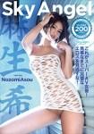 スカイエンジェル Vol.200 : 麻生希 Part.2