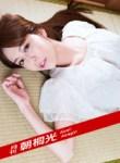 月刊 朝桐光