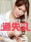 ワーキングおっぱい過失乳 〜歯医者編〜