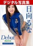 日向るな デジタル写真集: Debut Vol.53 〜170cm長身美脚美女の大...
