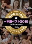 一本道ベスト2019 〜トップ10(1〜5位)〜