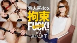 素人熟女を拘束ファック!Vol.2 ...