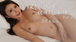 裸族な主婦の破廉恥な私性活Vol.2 ...