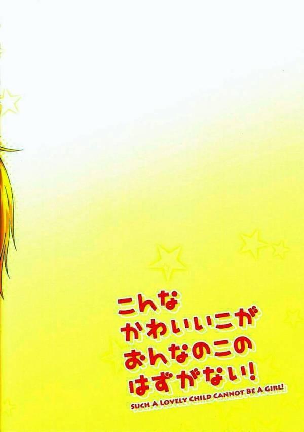 sharurugahontouniotokonokodattara_soshiteichinatsu
