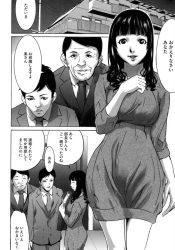 kurokamirongudekyonyuubijonatsumanomatsuieni_joushiwotsuretekaetsutekitaotto_ryo