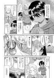 hisashiburinihayakukaeretashigotokaeri_bo_ttoaruitetaraganmennibo_rugameichuusur