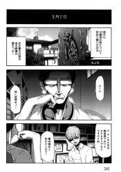 yakusokudooriienikaetsutekitaJCnokokoro_choukyousareteita_subetenokiokuwoshoushi