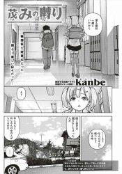hentaikappurunoojisanchinponodoreininattadoukyuuseinouwasawokiki_isshoniitadansh