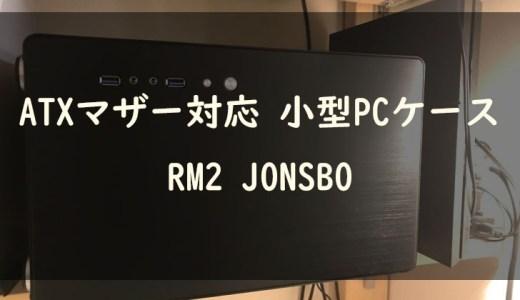 【これが最小?!】ATXマザボの超小型PCケース【RM2 JONSBO】