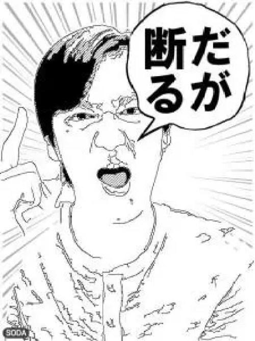 Manga Generator App Android Free Download