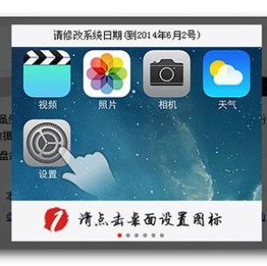 Jailbreak iOS 7.1.1 Pangu App Free Download