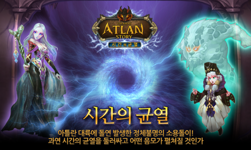 Athenian Story Crack of Time for Kakao Game Android Free Download