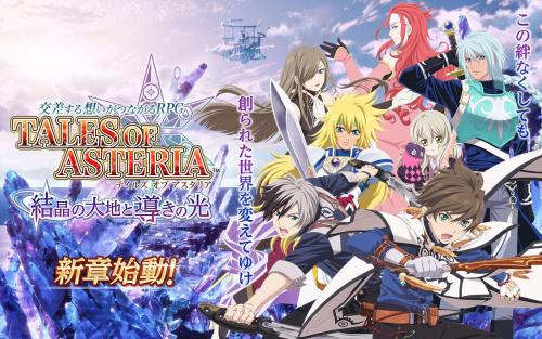 Tales of Asteria Game Android Free Download