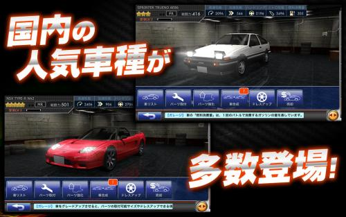 Drift Spirits Game Android Free Download