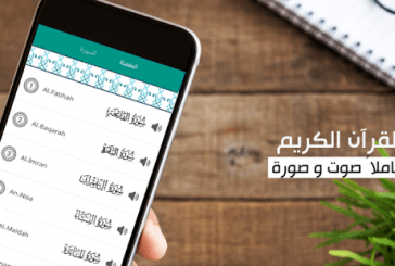 Quran App Windows Phone Free Download