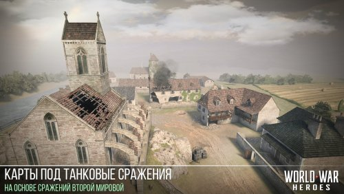 World War Heroes Game Android Free Download