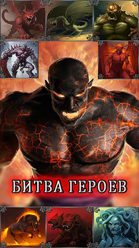 Battle Of Heroes Orcs And Zombies Game Android Free Download