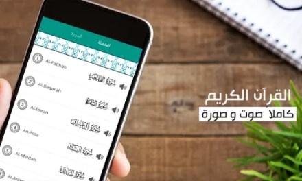 Quran App Windows Phone Free Download