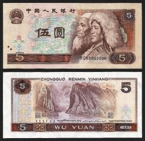 CHINA .n886 - 5 YUAN (1980) NOVA ... Esc