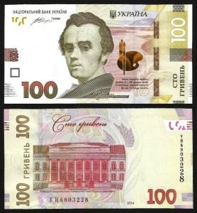 UCRÂNIA .n126 (UKRAINE) - 100 Hryven (2014) NOVA