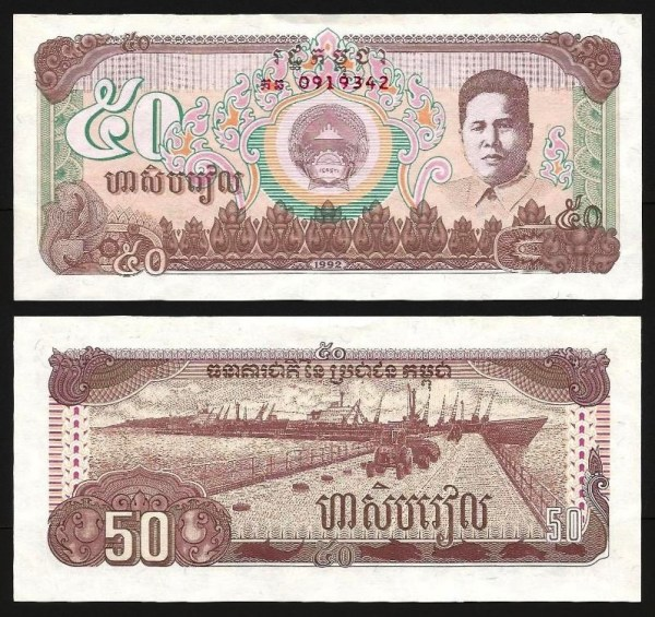 CAMBODJA .n35 (CAMBODIA) - 50 RIELS (1992) NOVA
