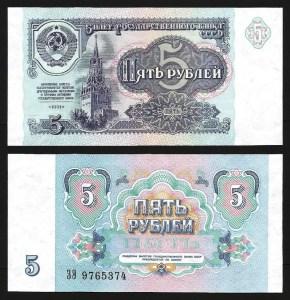 RÚSSIA .n239 / UNIÃO SOVIÉTICA (SOVIET UNION) - 5 RUBLOS (1991) NOVA
