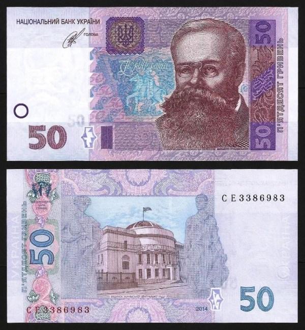 UCRÂNIA .n121e (UKRAINE) - 50 HRYVEN (2014) NOVA