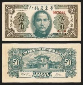 CHINA .n0A14 - 50 CENTS 'KWANGTUNG' (1949) CNOVA… Esc.