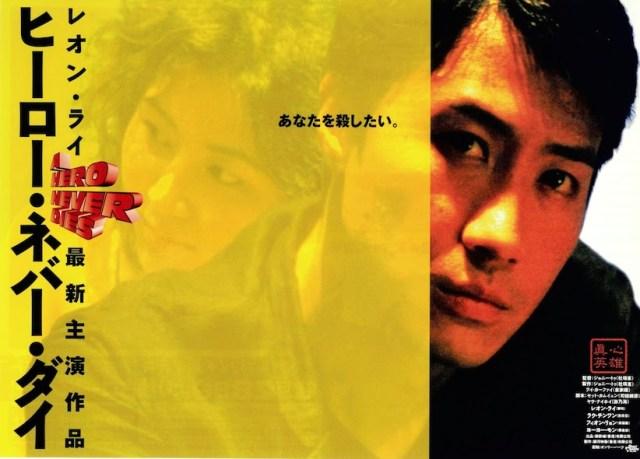 A+Hero+Never+Dies+(1998)