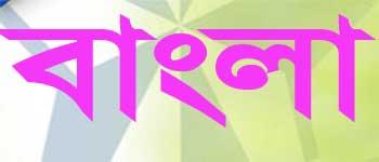 প্রাইমারী নিয়োগ পরীক্ষার জন্য  বাংলা গুরুত্বপূর্ণ প্রশ্ন ৯০% কমনের নিশ্চয়তা