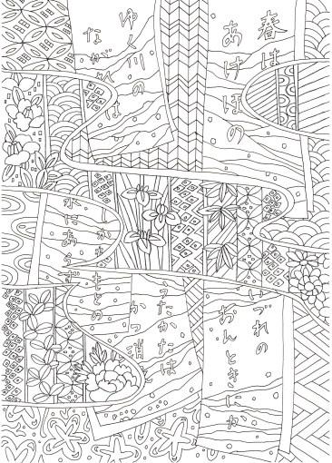 源氏物語の一節の塗り絵