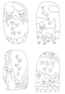 ネコとカタカナの塗り絵