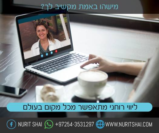 nurit shay post4