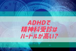 ADHDで精神科受診は大丈夫?