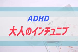 ADHDと大人のインチュニブ