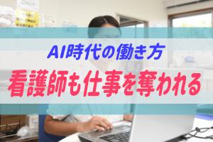 AI時代の看護師の働き方
