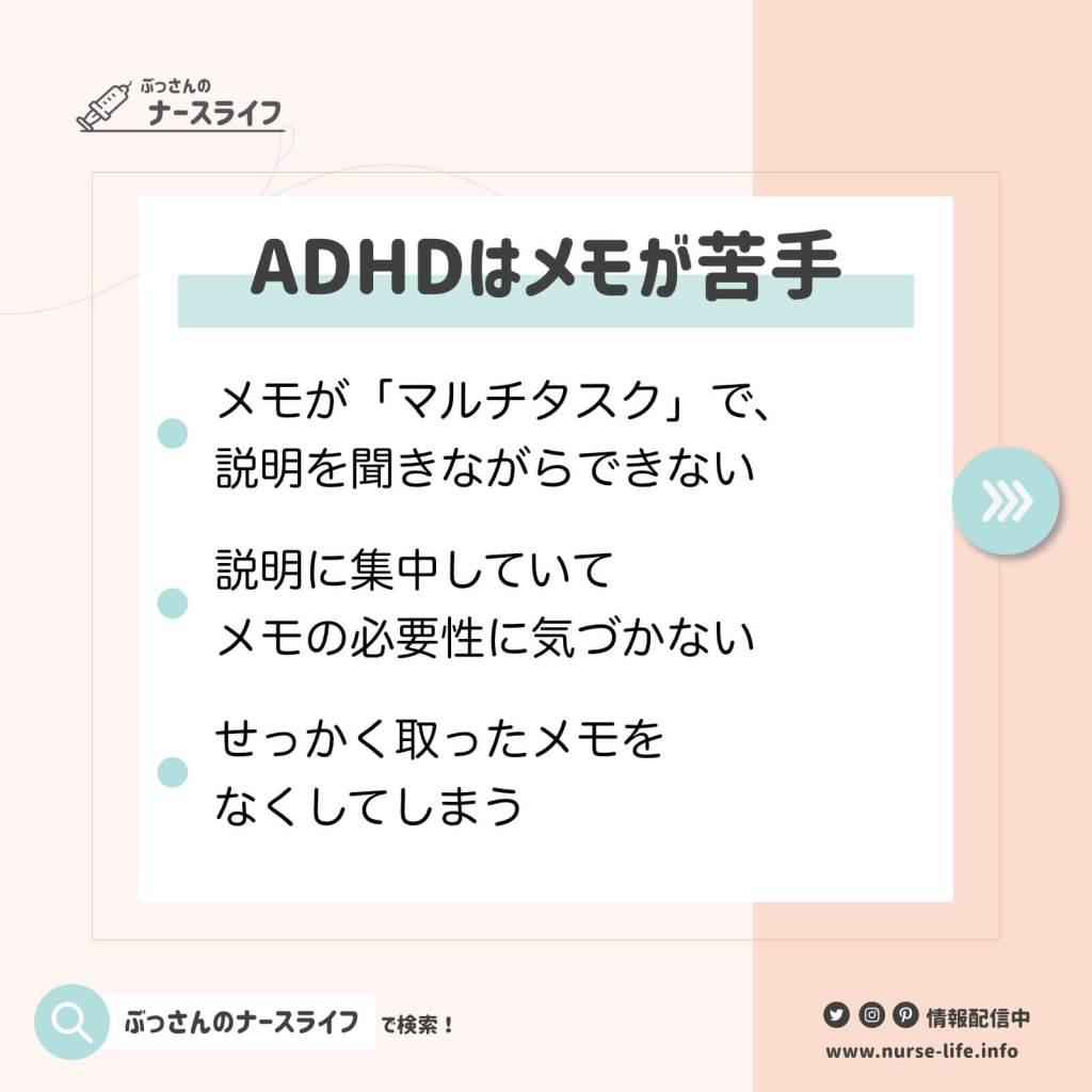 ADHDはメモが苦手ということ