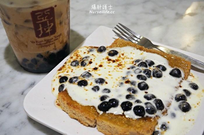 曼谷亞坤珍珠咖椰吐司+黑糖珍珠奶茶,享受一份滿滿珍珠的下午茶!