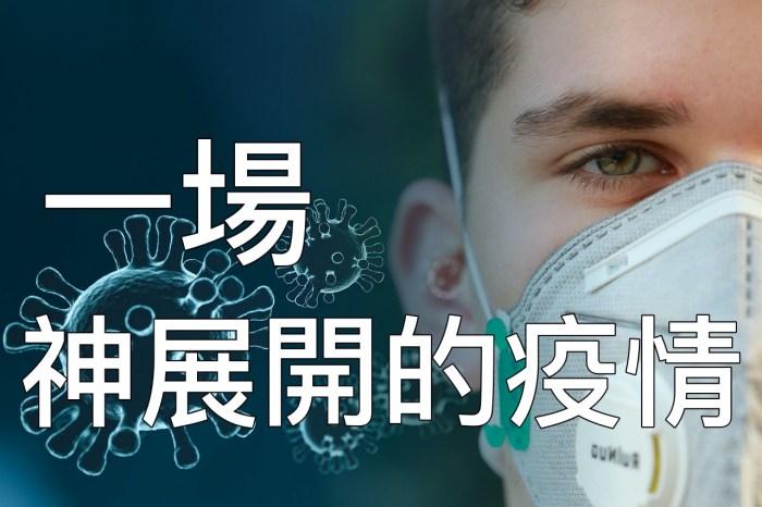 Prada做口罩、LV做乾洗手液、Dyson做呼吸器…武漢肺炎讓大家都斜槓了