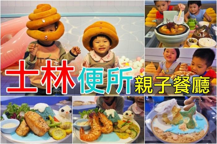 士林便所親子餐廳.小孩可以開心玩樂、拍網美照又好吃的創意料理