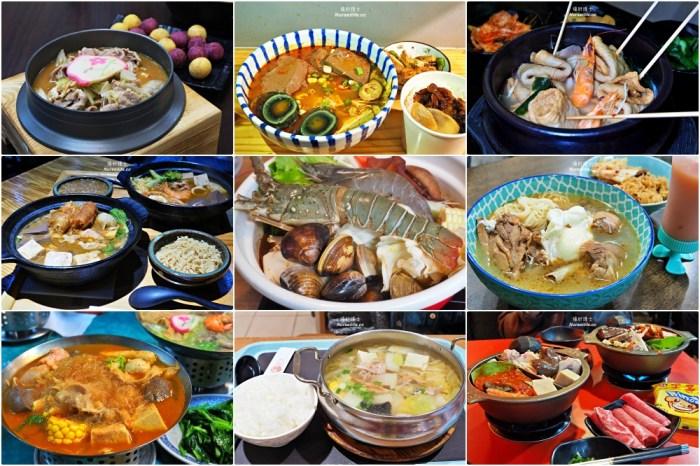 天母個人鍋物懶人包 平價好吃的暖心鍋物,一個人不用花大錢就可以吃飽飽!