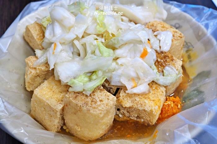 石牌好味道臭豆腐|超臭還可以選擇炸的酥度
