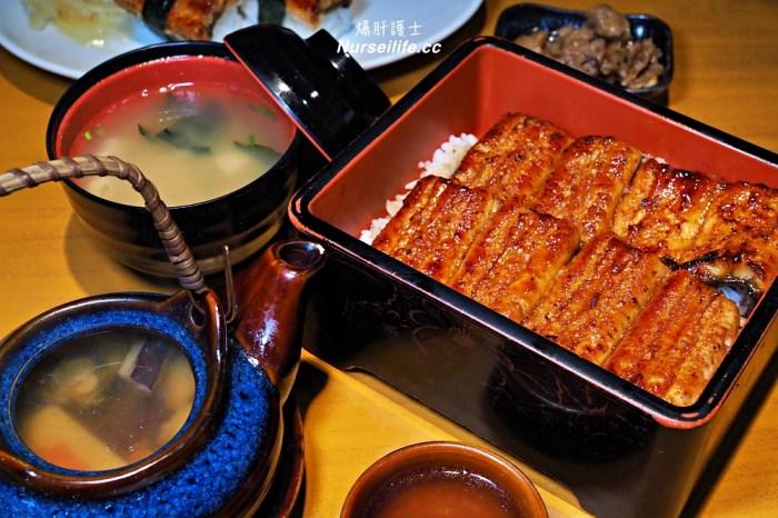 松江南京/中山區美食》魚心日本料理.近30年老店鰻魚飯