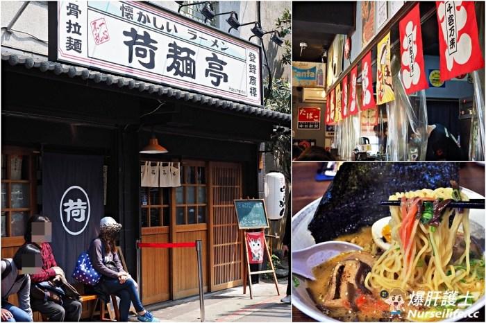 士林美食》荷麵亭.日式昭和復古風味的限量拉麵