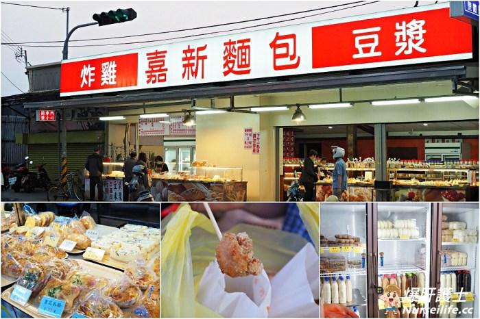 台中賣鹹酥雞的麵包店:嘉新麵包,根本就是被麵包耽誤的炸雞店…