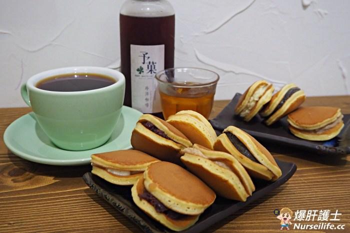 予菓.銅鑼燒&咖啡手作工坊|天母鄰近士東市場不限時咖啡館(原八月十六咖啡